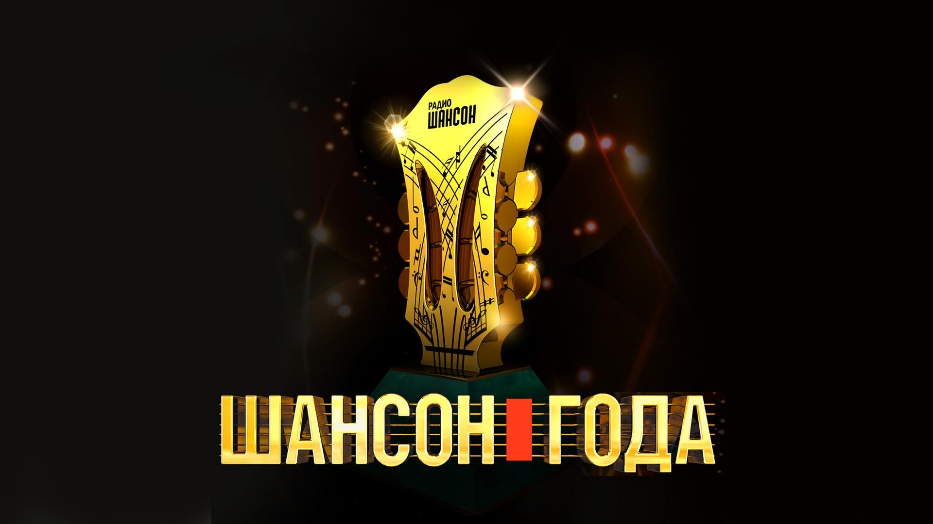 """Торжественная церемония вручения премии """"Шансон года 2018"""""""