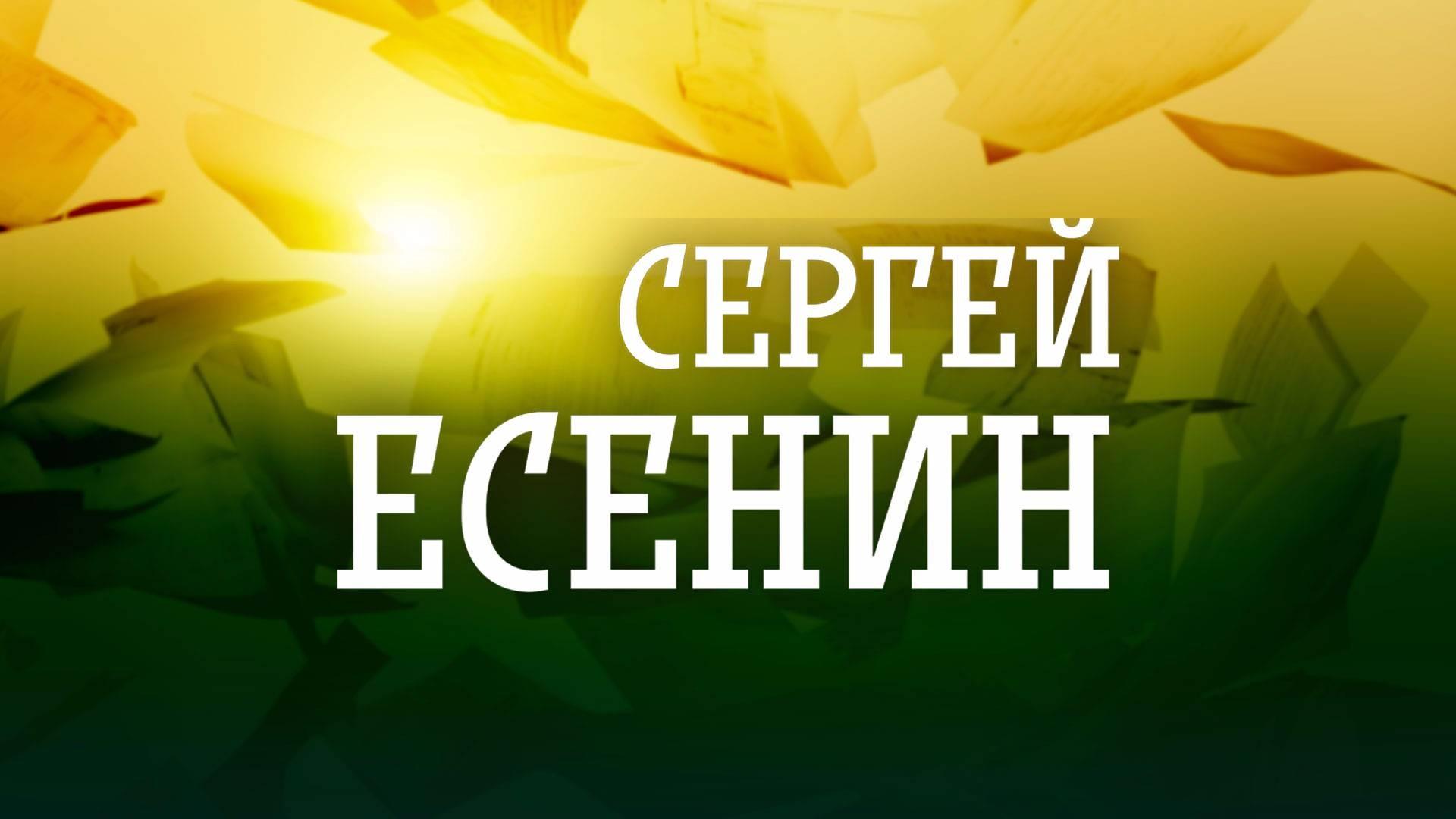 """Музыкально-поэтический вечер на стихи С. Есенина """"Я сердцем никогда не лгу"""""""