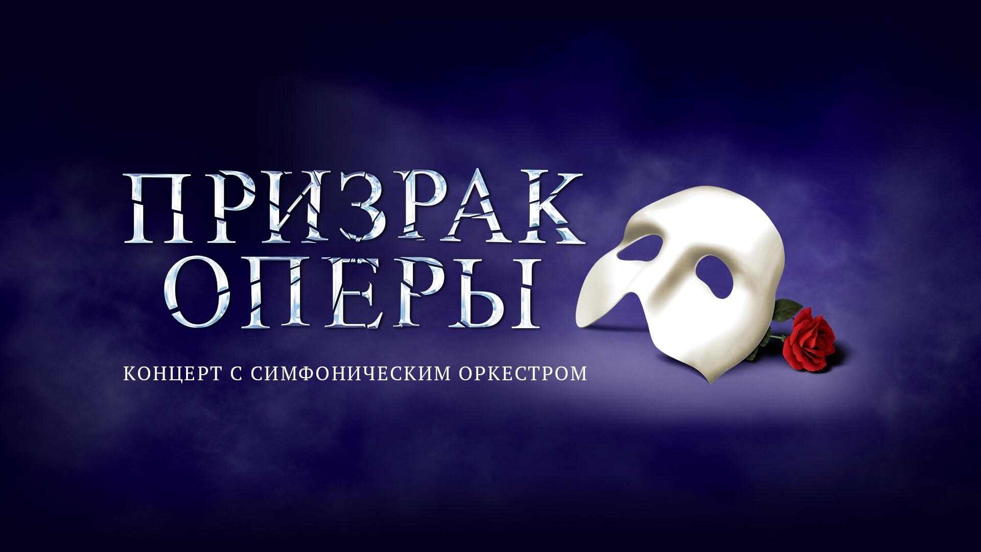 """Мюзикл """"Призрак Оперы"""" в концертном исполнении"""