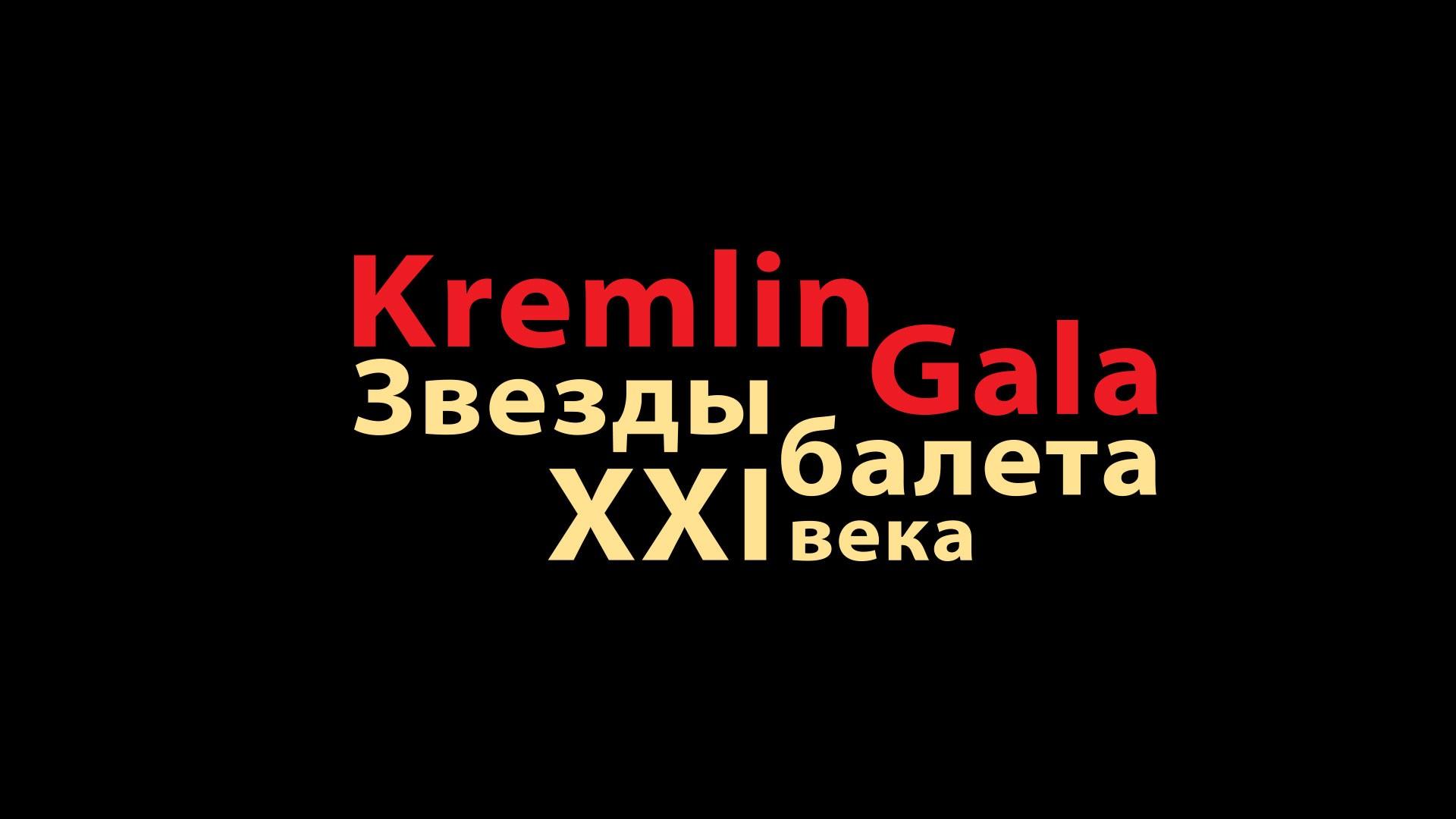 Kremlin Gala. «Звезды балета XXI века»