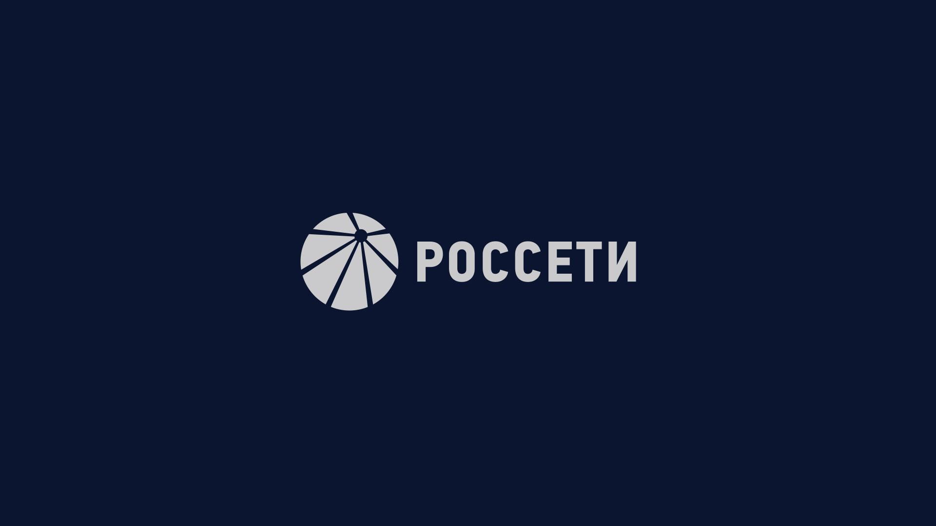 """Мероприятие, посвященное 5-летию ПАО """"Россети"""""""