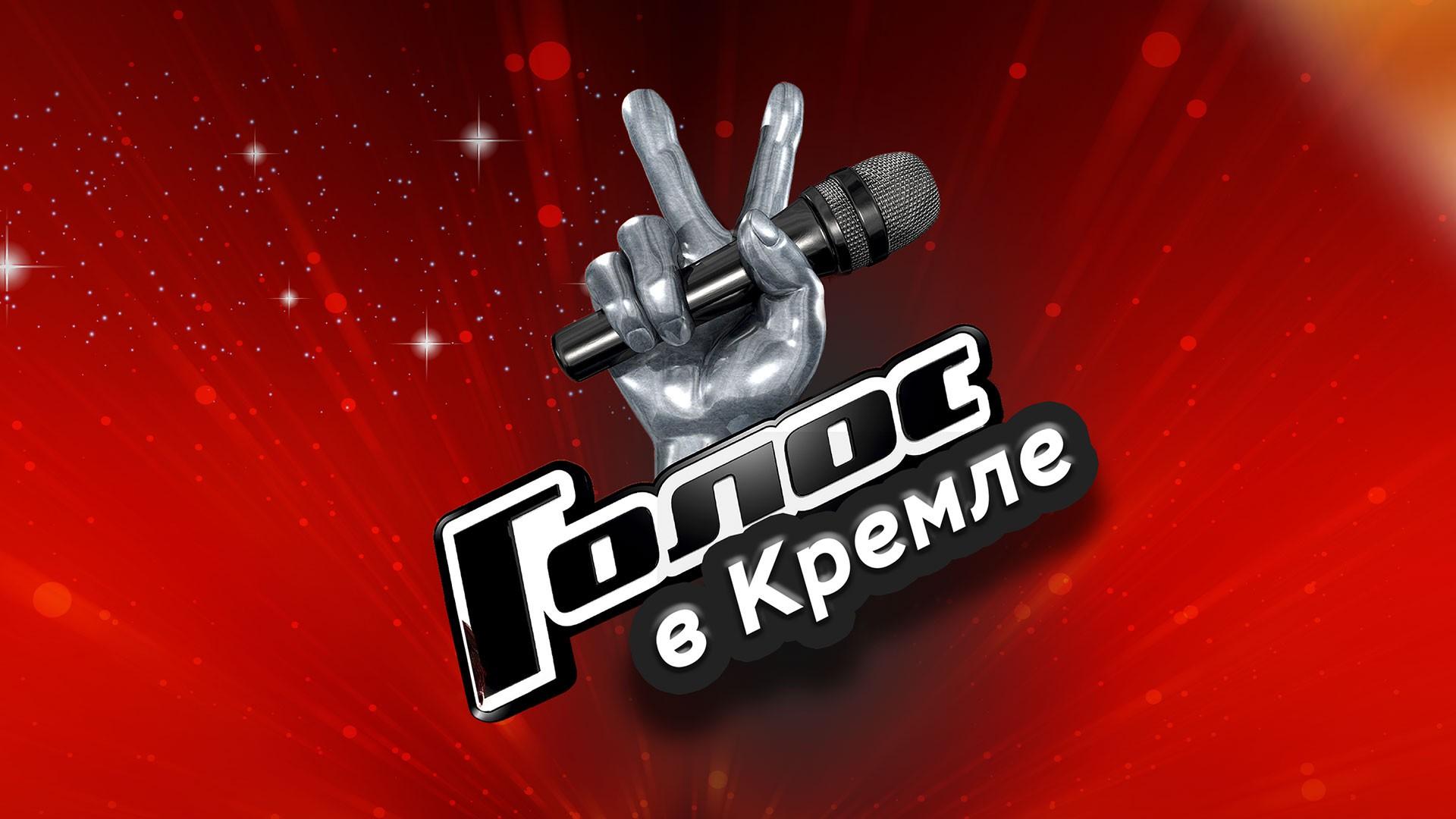 """Гала-концерт  """"ГОЛОС В КРЕМЛЕ"""""""