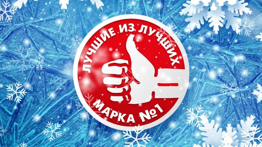 """Предновогоднее шоу. Ежегодная премия """"Марка №1 в России 2018"""""""