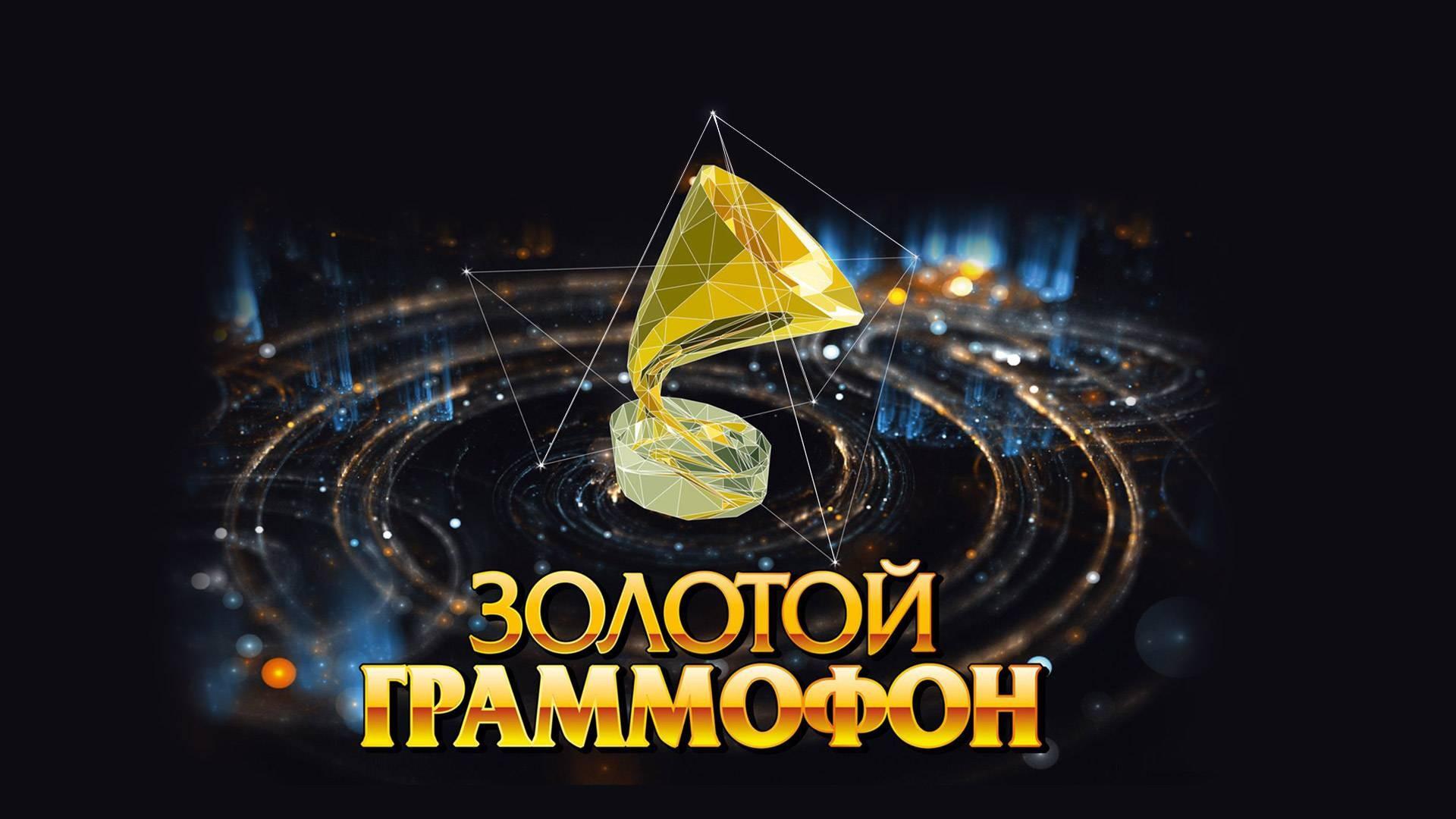 """XXIII Церемония вручения музыкальной премии """"Золотой Граммофон"""""""