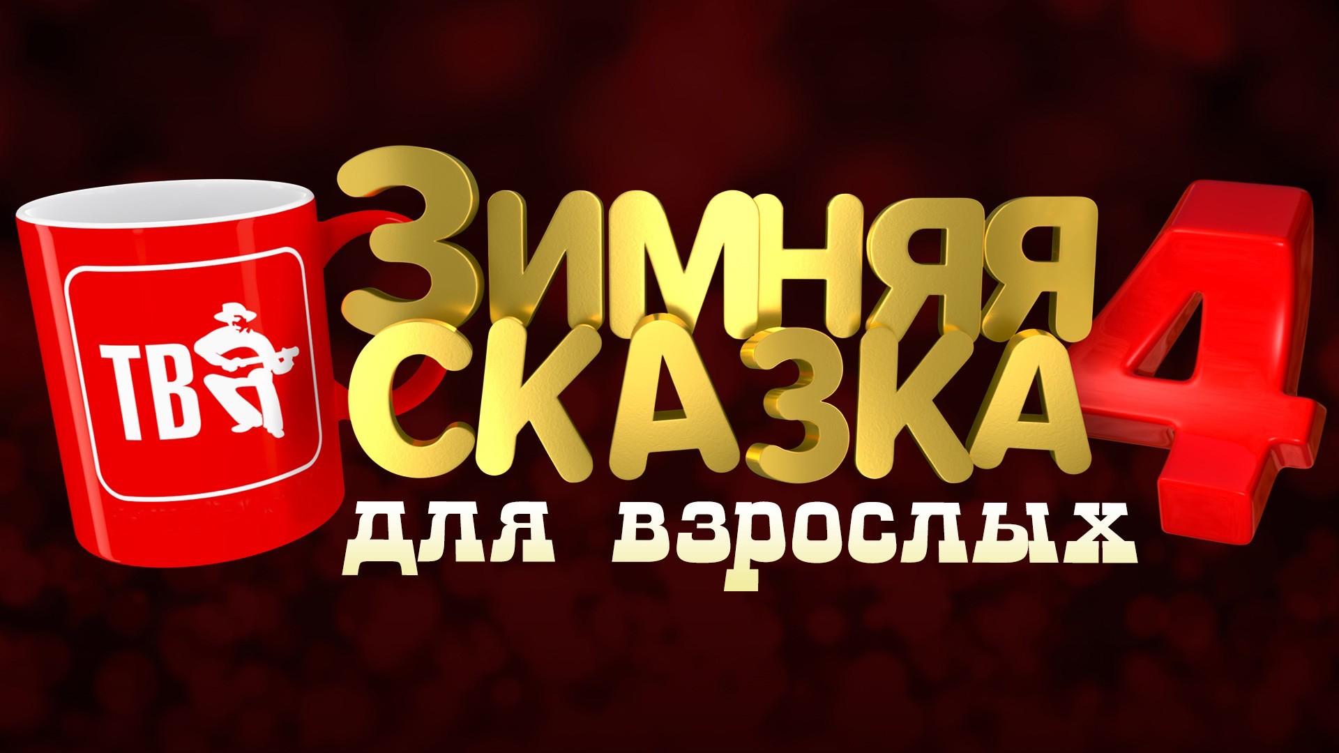 """Новогодняя съёмка """"Шансон ТВ"""". """"Зимняя сказка для взрослых - 4"""""""