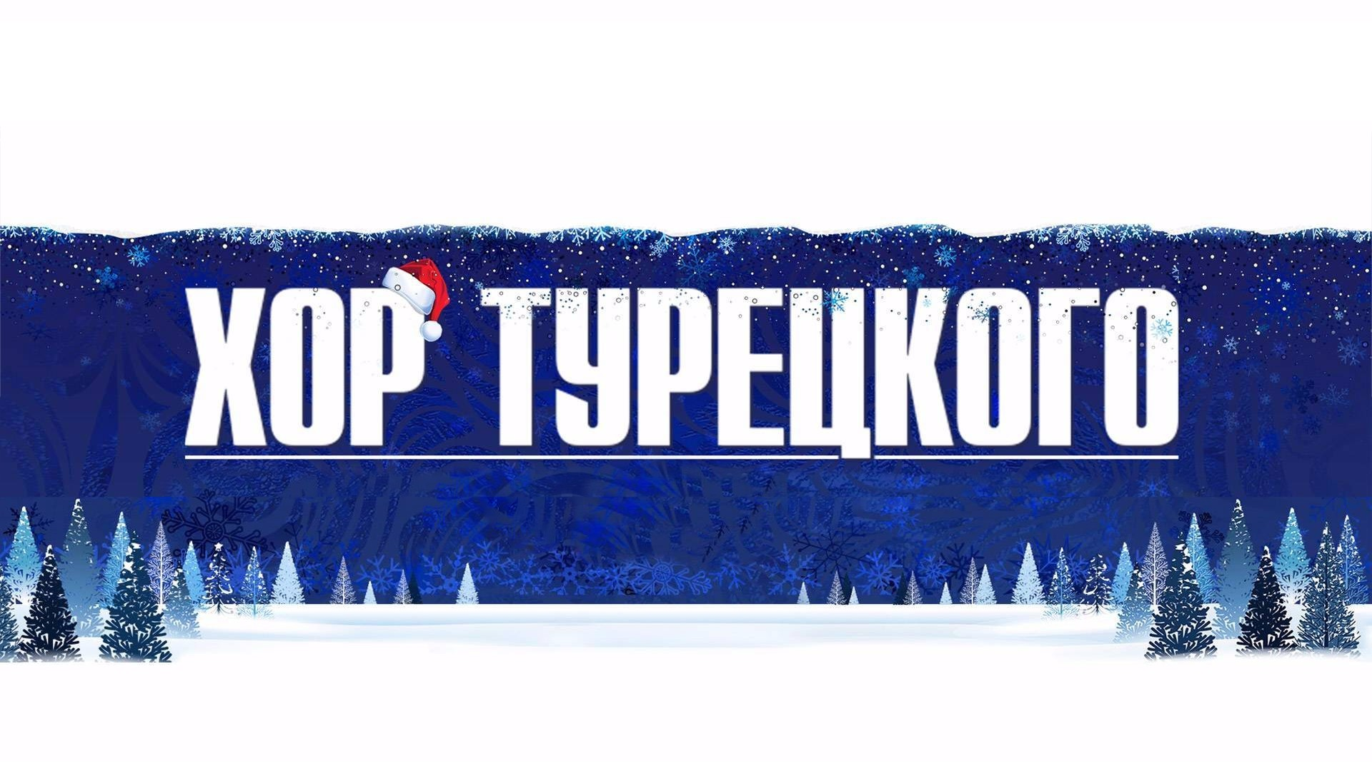 "Арт-группа ""Хор Турецкого"". Новогодний концерт"
