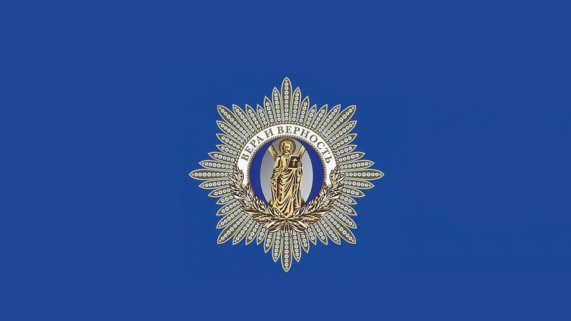 ХХVI Церемония вручения Международной премии Андрея Первозванного «Вера и верность»