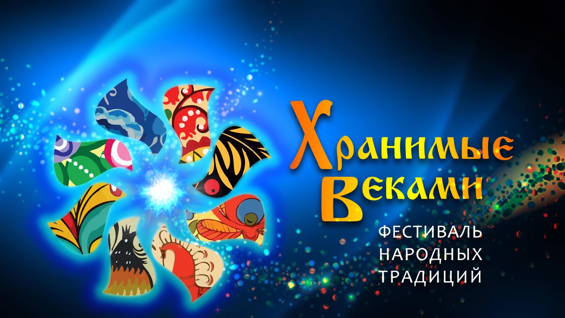 """Пасхальный фестиваль национальных традиций """"Хранимые веками"""""""