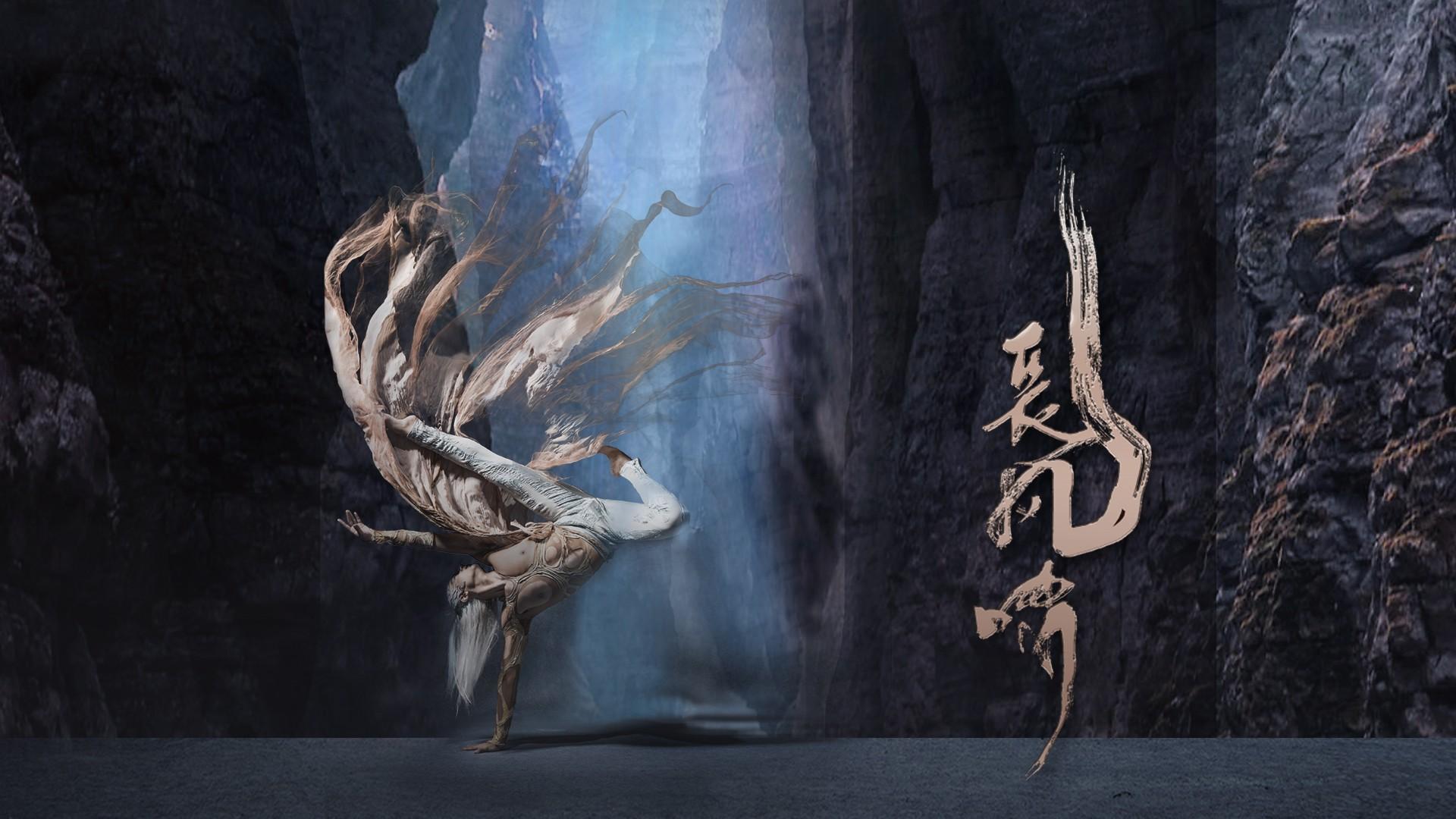 """Танцевальная драма """"Легенда о дуновении ветра"""". Театр оперы и балета КНР"""