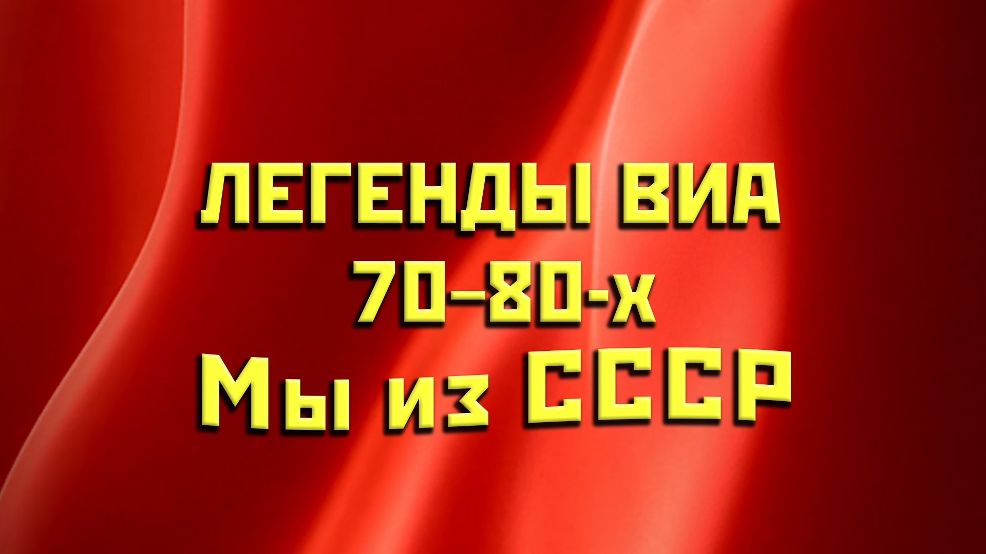 """Легенды ВИА 70-80-х. ""Мы из СССР"""
