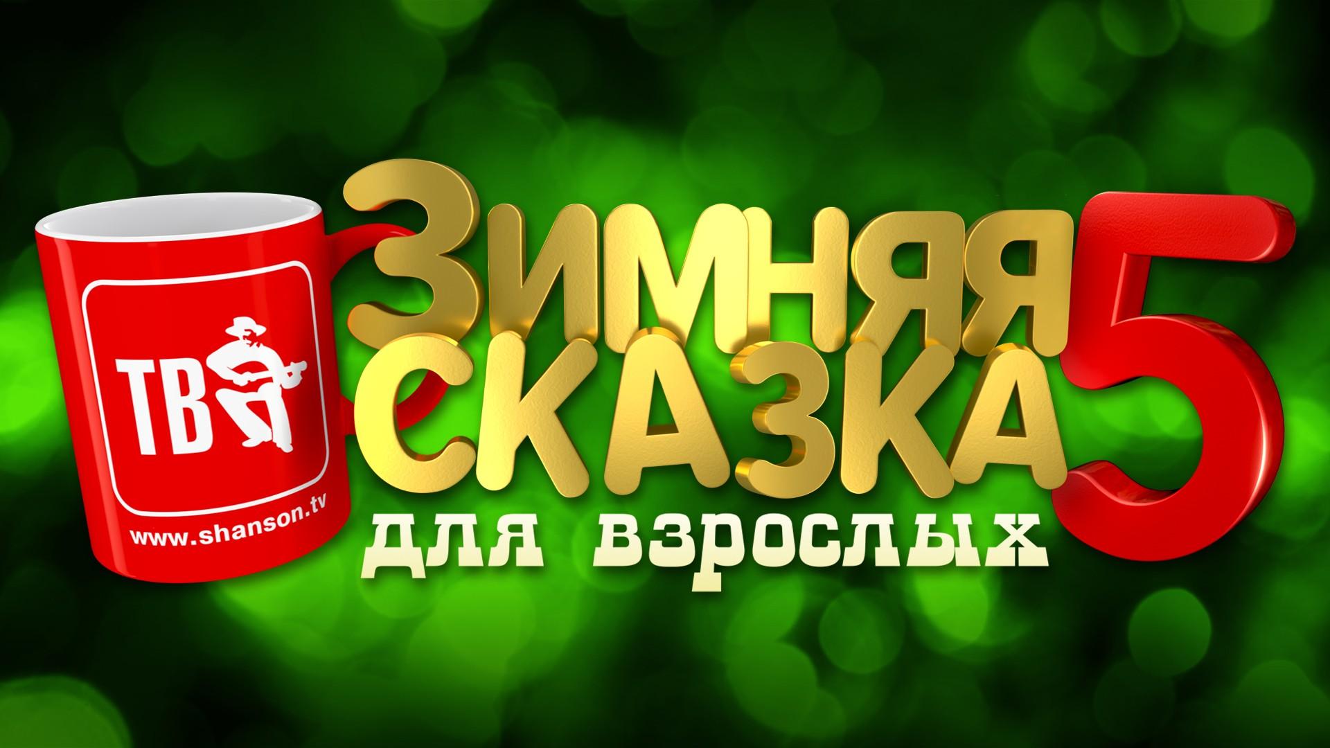 """Новогодняя съёмка """"Шансон ТВ"""". """"Зимняя сказка для взрослых - 5"""""""