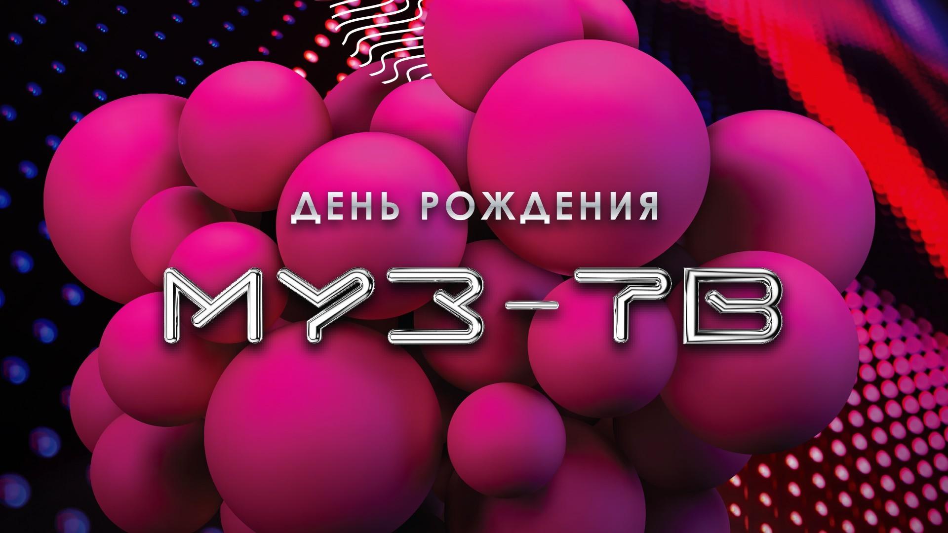 """День рождения """"МУЗ-ТВ"""""""