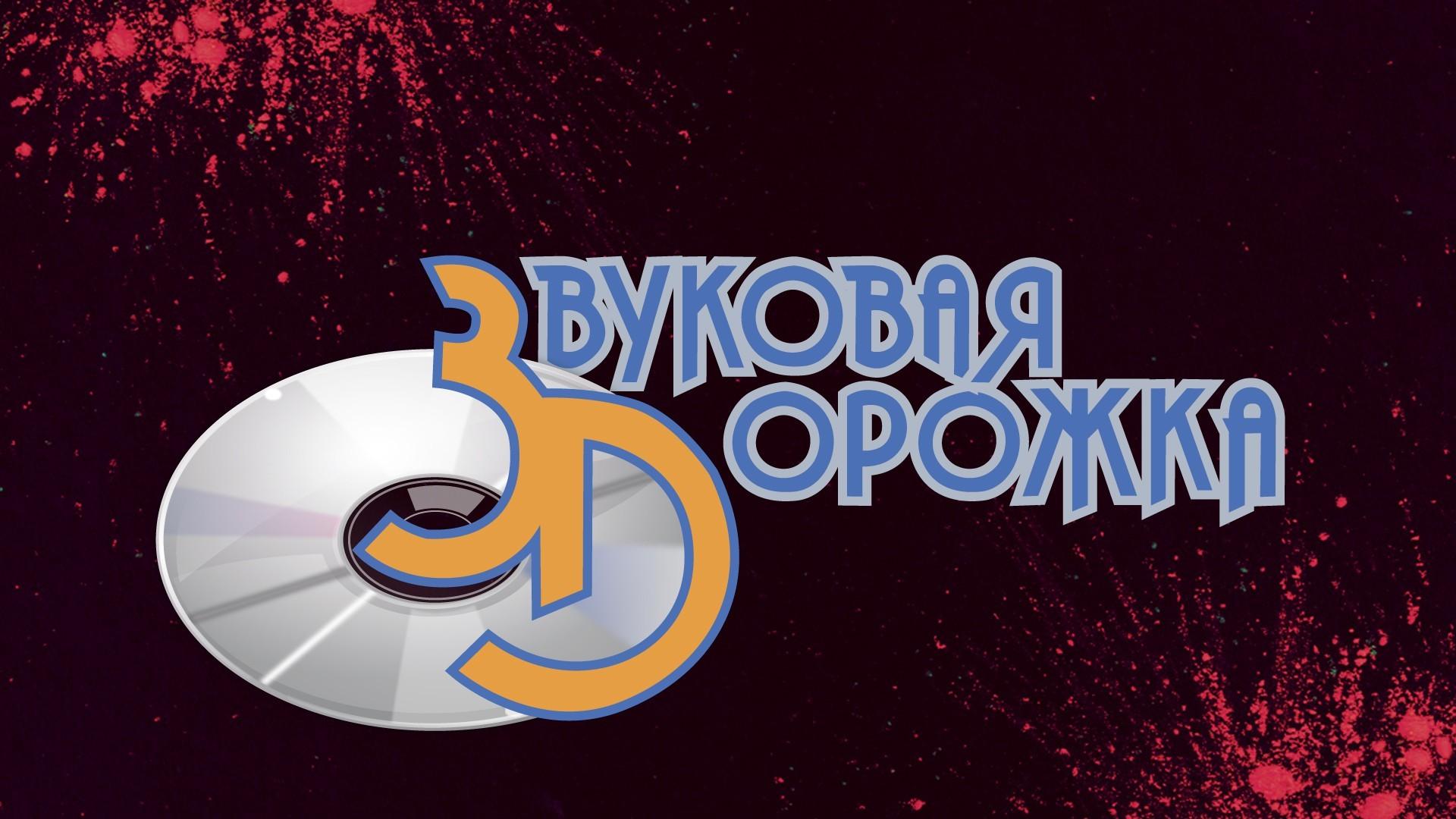 """Премия """"Звуковая дорожка - 2020"""""""