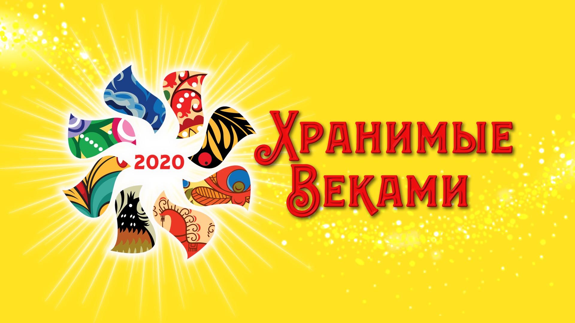 """Международный фестиваль народных традиций """"Хранимые веками"""""""