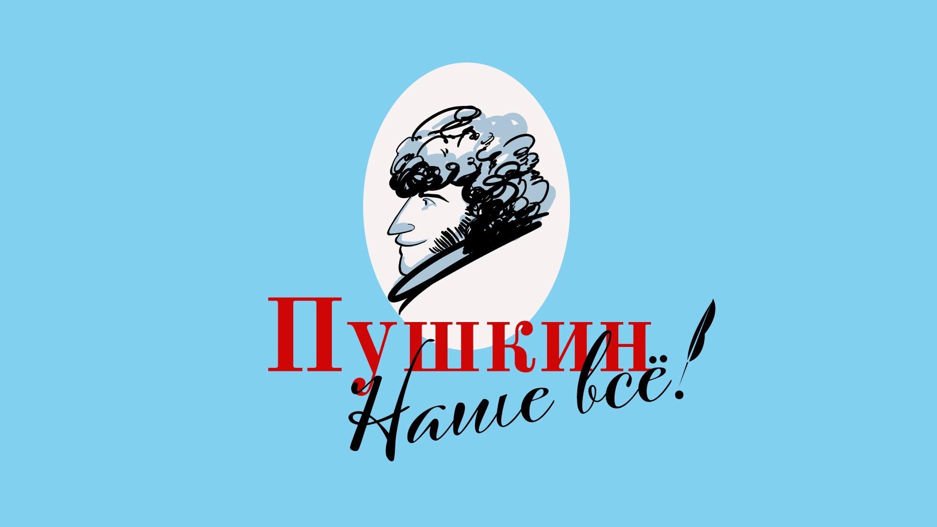 """""""Пушкин -  наше всё!"""". Программа симфонического оркестра"""