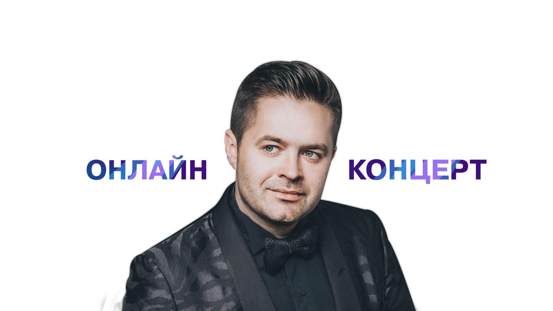 Сергей Волчков. Онлайн концерт