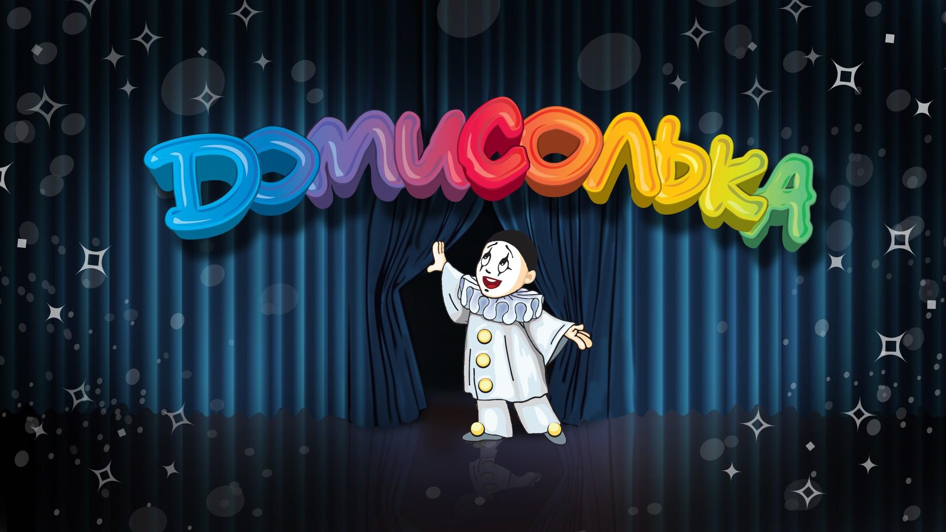 Детский музыкальный театр «Домисолька». Концертная программа «Домисолька» – 30 лет спустя»