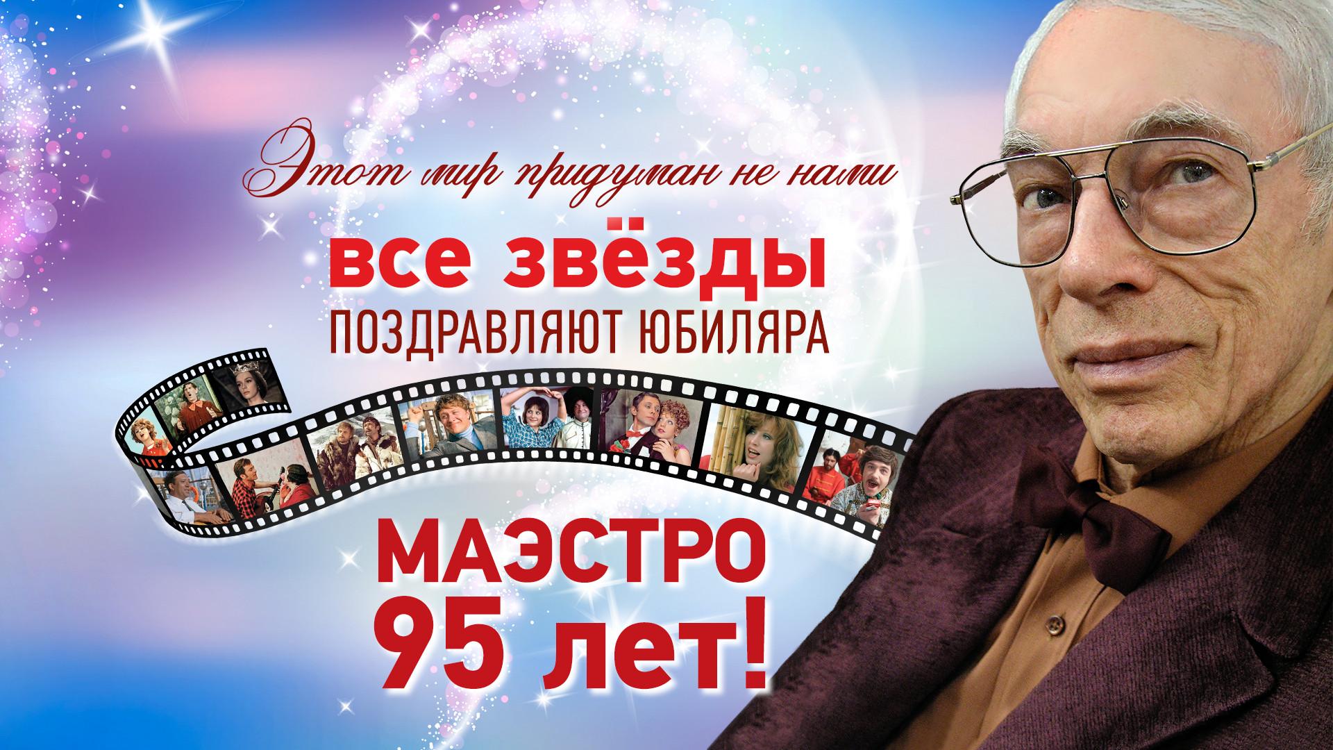 """""""Этот мир придуман не нами"""" . Юбилейный гала-концерт, посвящённый 95-летию композитора А. Зацепина"""