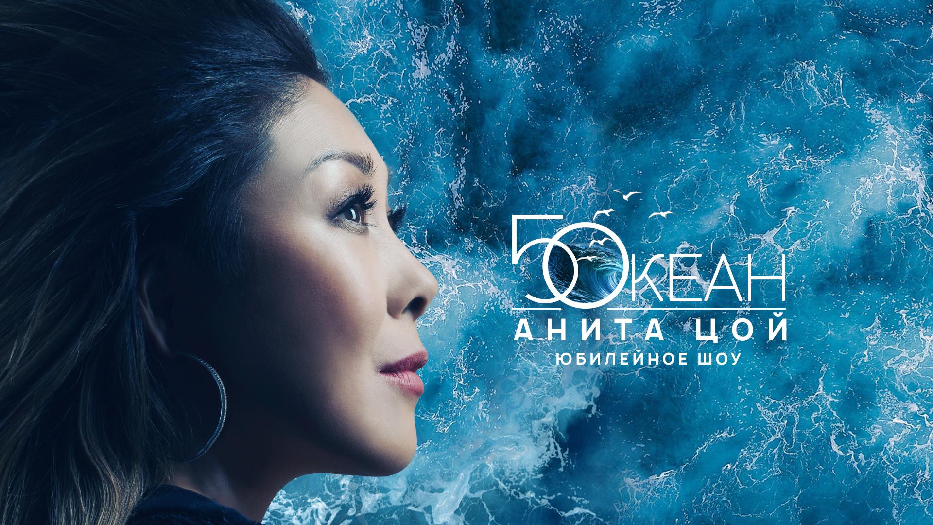"""Анита Цой. Юбилейное шоу """"Пятый океан""""."""