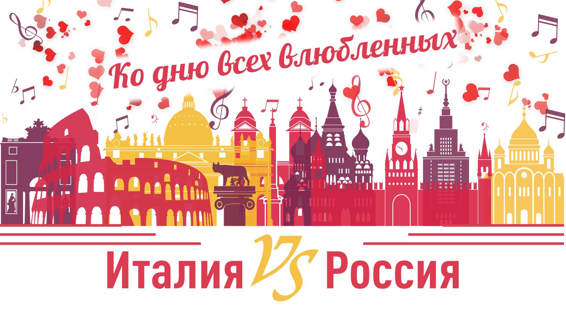 "Концерт ""Италия vs Россия"""