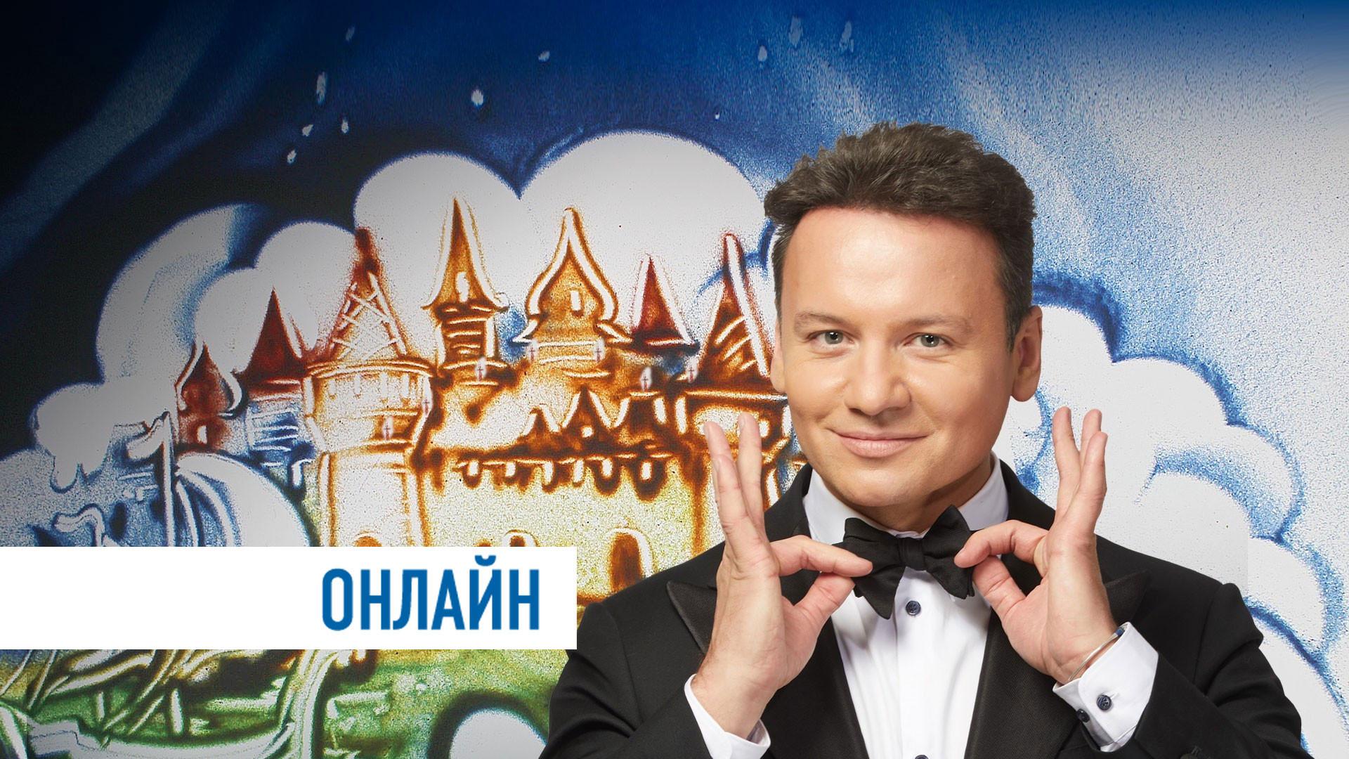"Александр Олешко. ""Сказка о царе Салтане"""