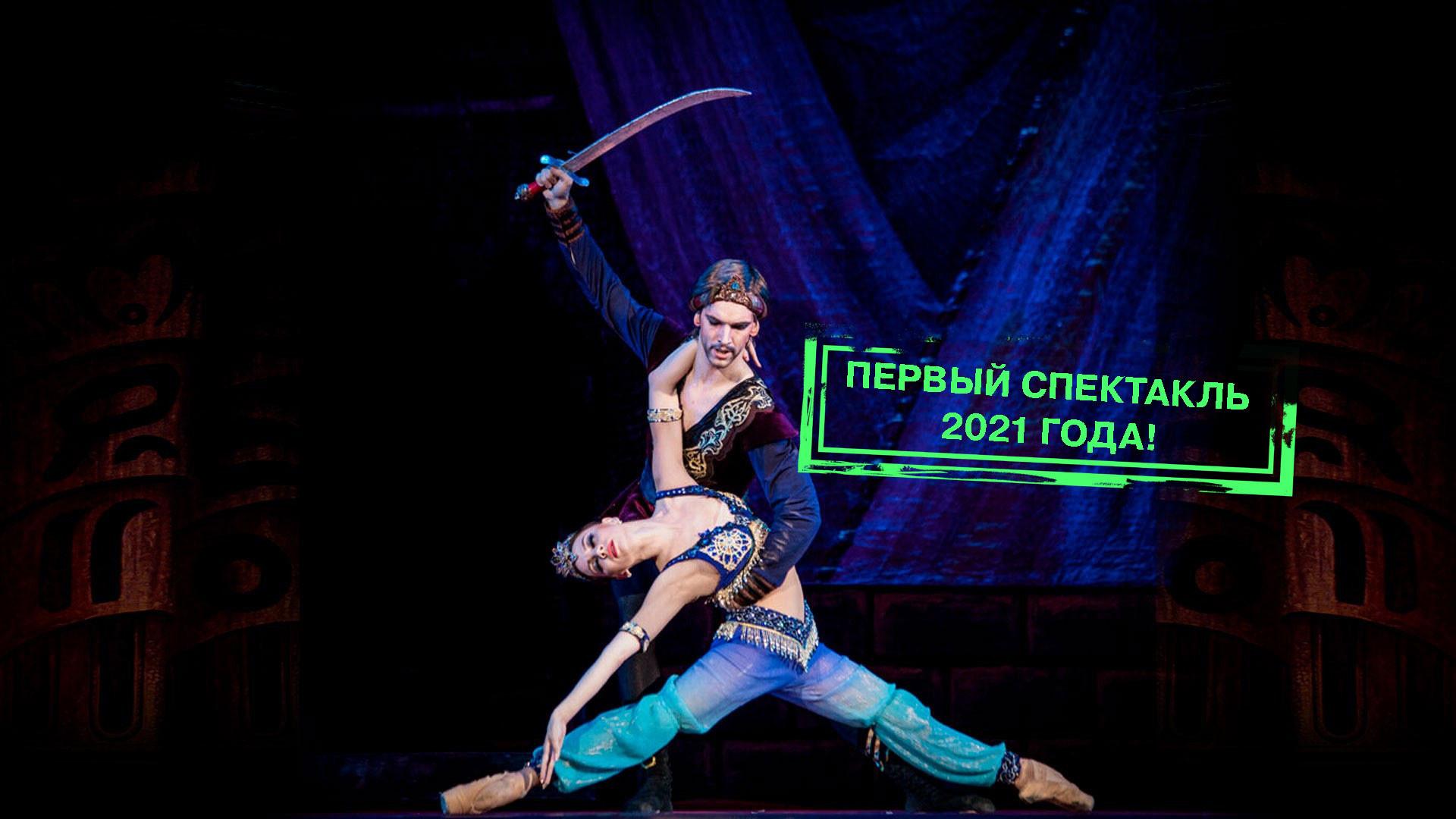 """Тысяча и одна ночь. Ф. Амиров. Спектакль театра """"Кремлёвский балет"""""""
