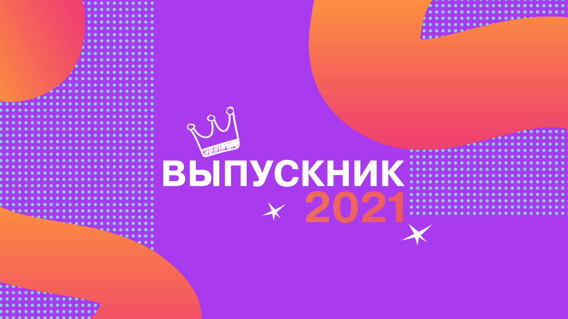 """Всероссийский бал """"Выпускник-2021"""""""