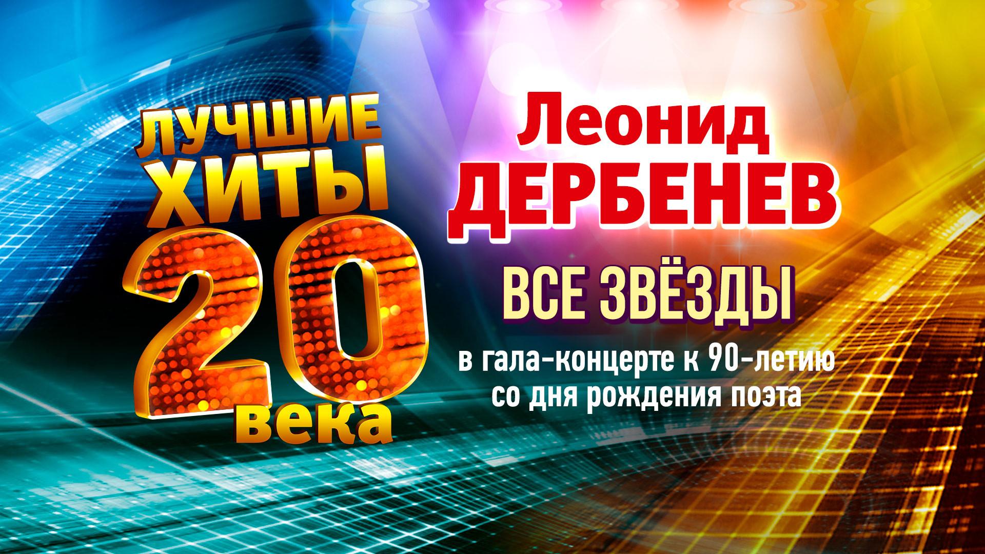 Гала-концерт «Между прошлым и будущим» к 90-летию со дня рождения поэта Леонида Дербенева