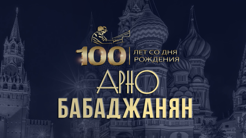 "Арно Бабаджанян 100 лет. Концертная программа ""Век любви"""