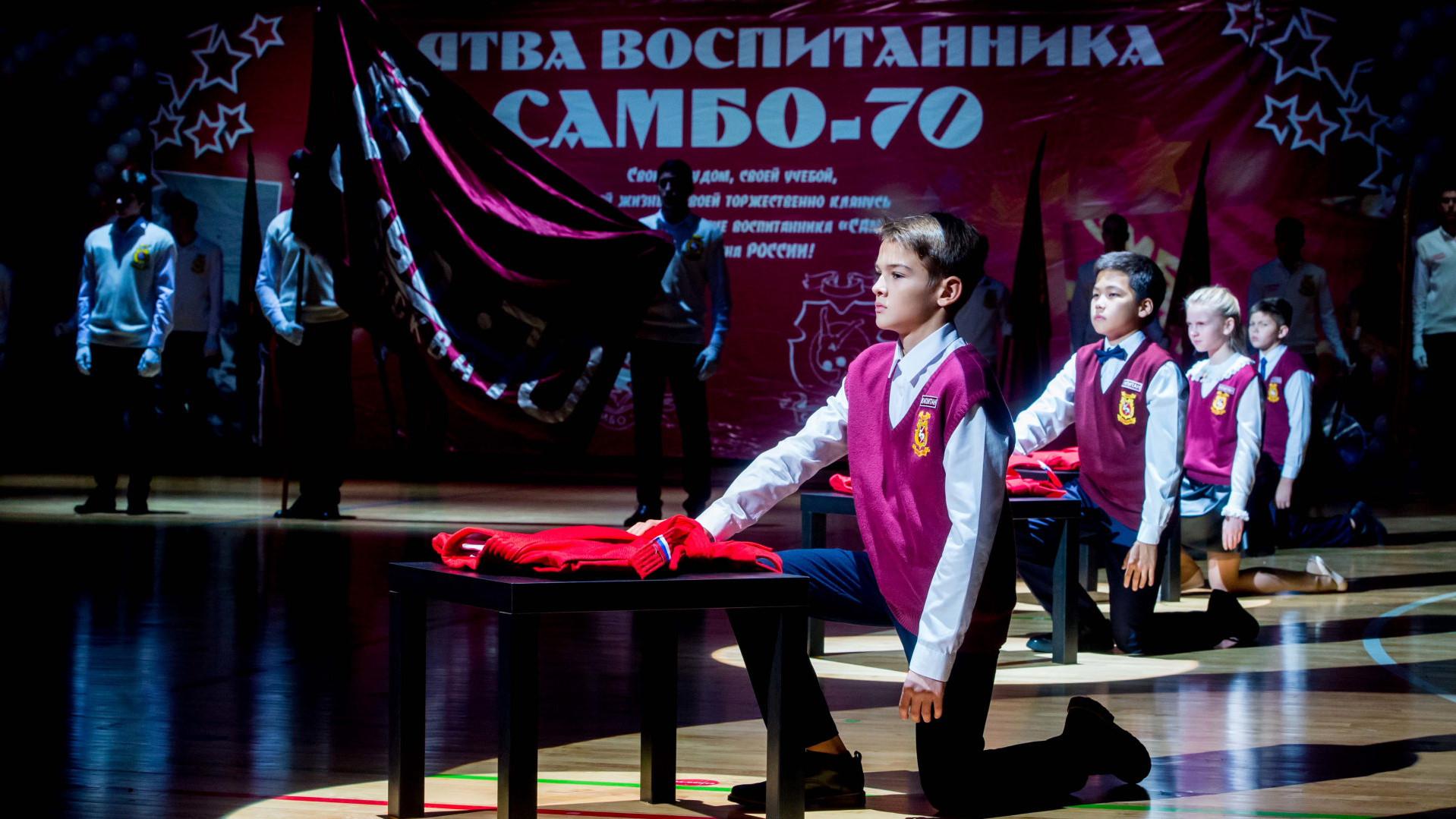 Праздничный концерт, посвящённый 50-летию школы «Самбо-70»
