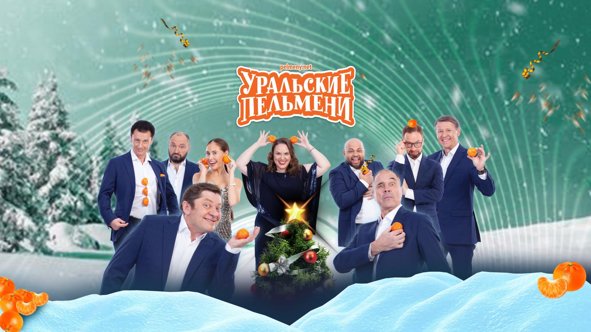 """Шоу """"Уральские пельмени. Новогоднее"""""""