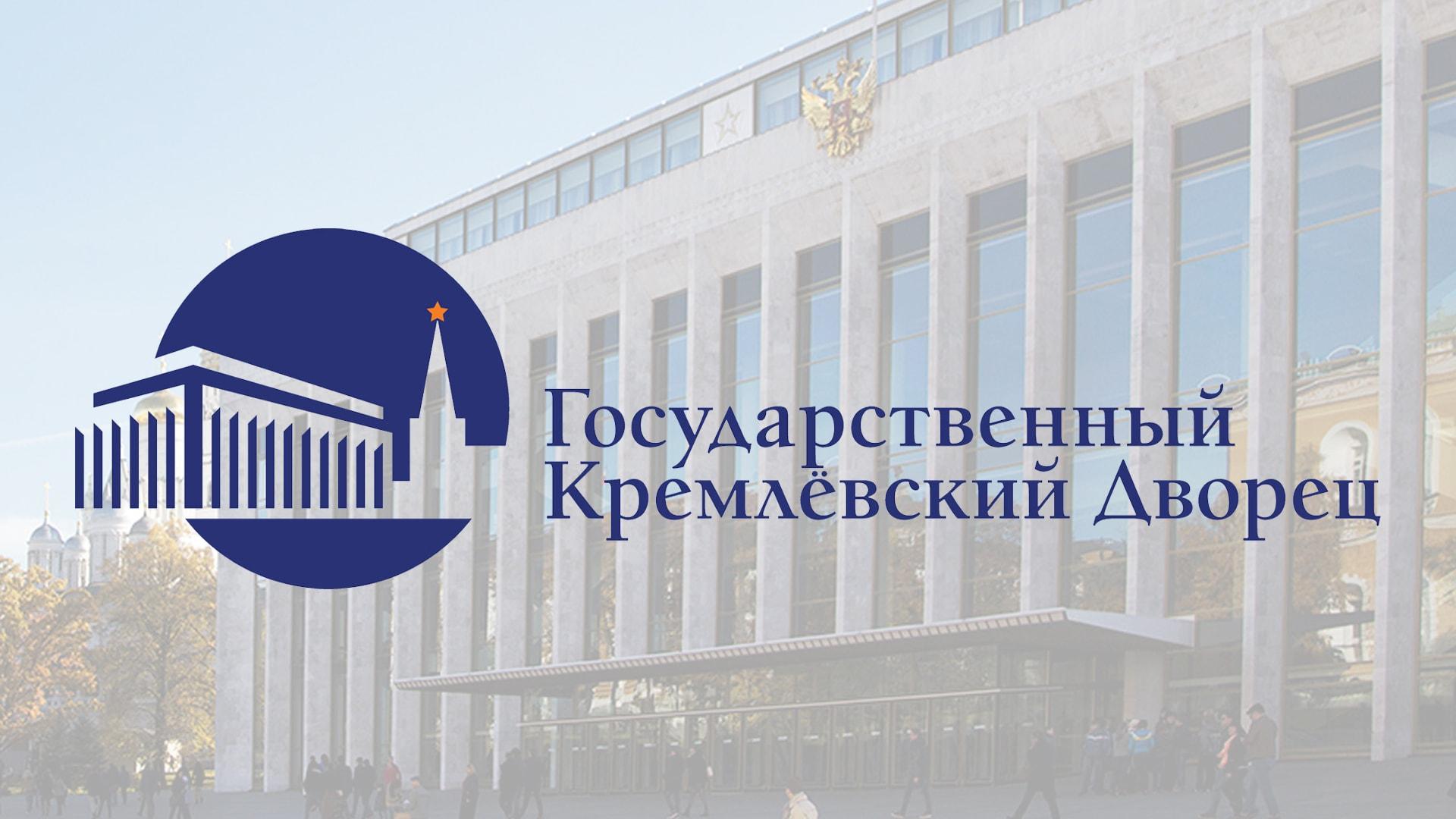 Кремлевский дворец официальный сайт схема зала фото 404