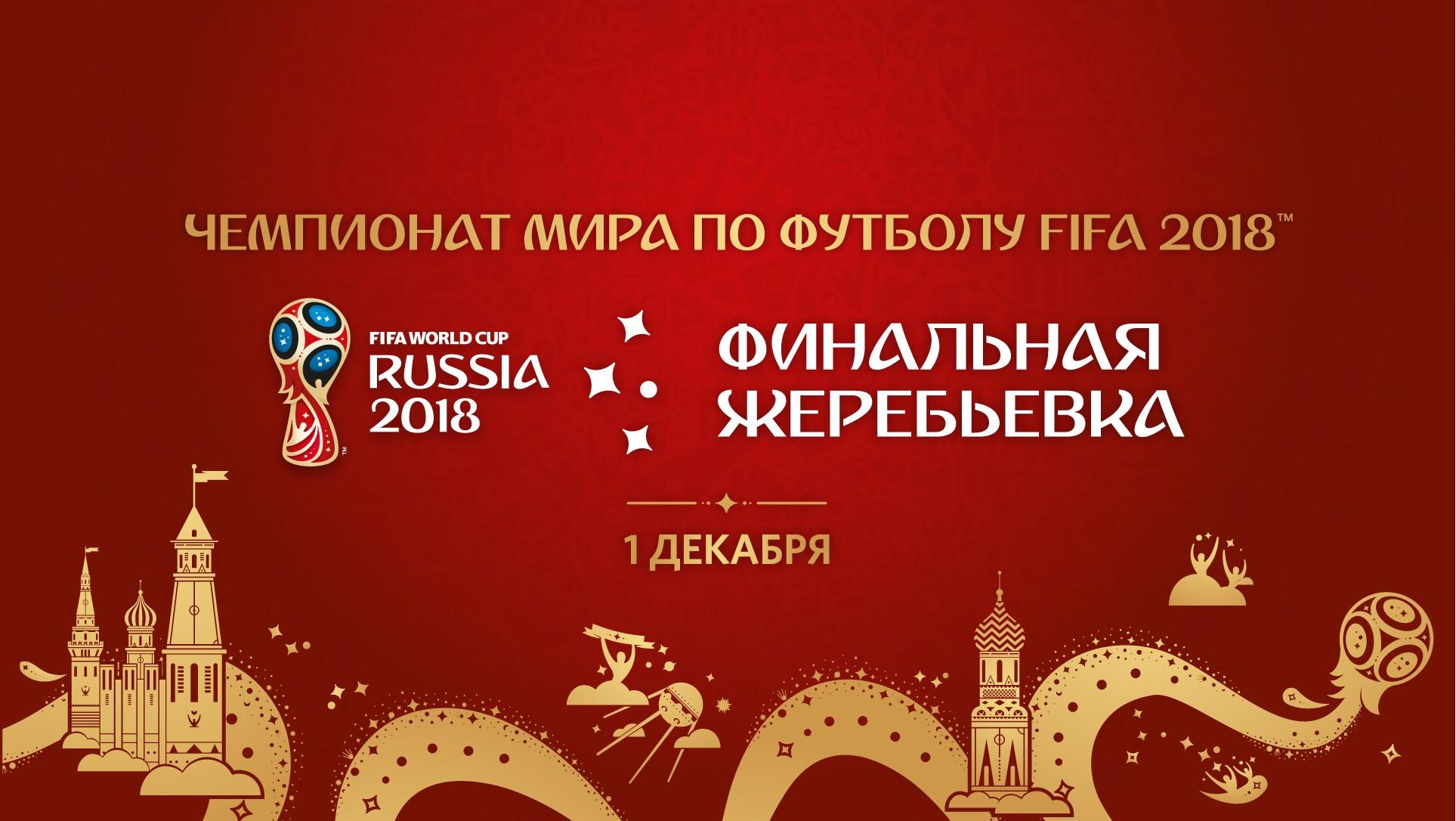 Судьба команд Чемпионата мира по футболу определится в Кремлёвском дворце
