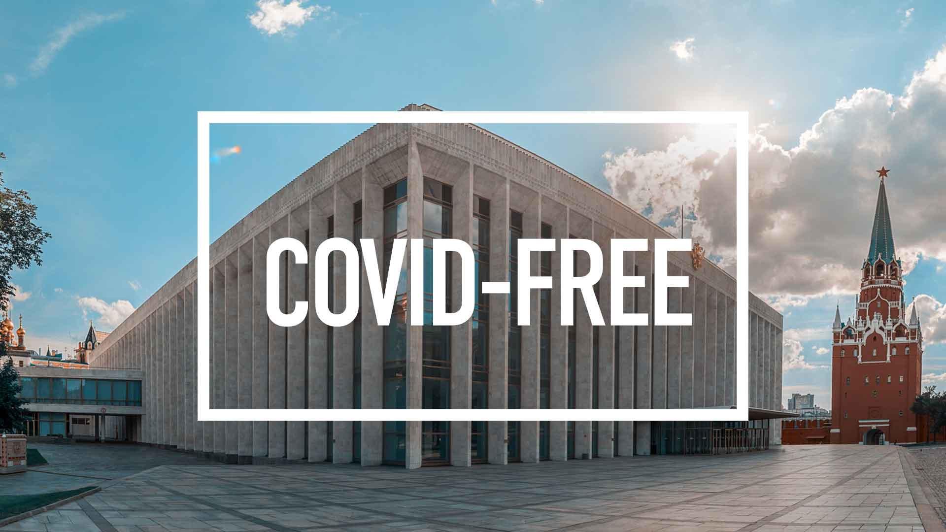 Мероприятия в формате COVID-FREE