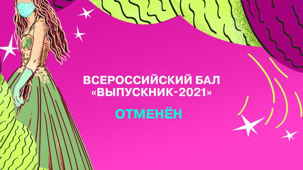 """Всероссийский бал """"Выпускник-2021"""" в Кремле отменен"""