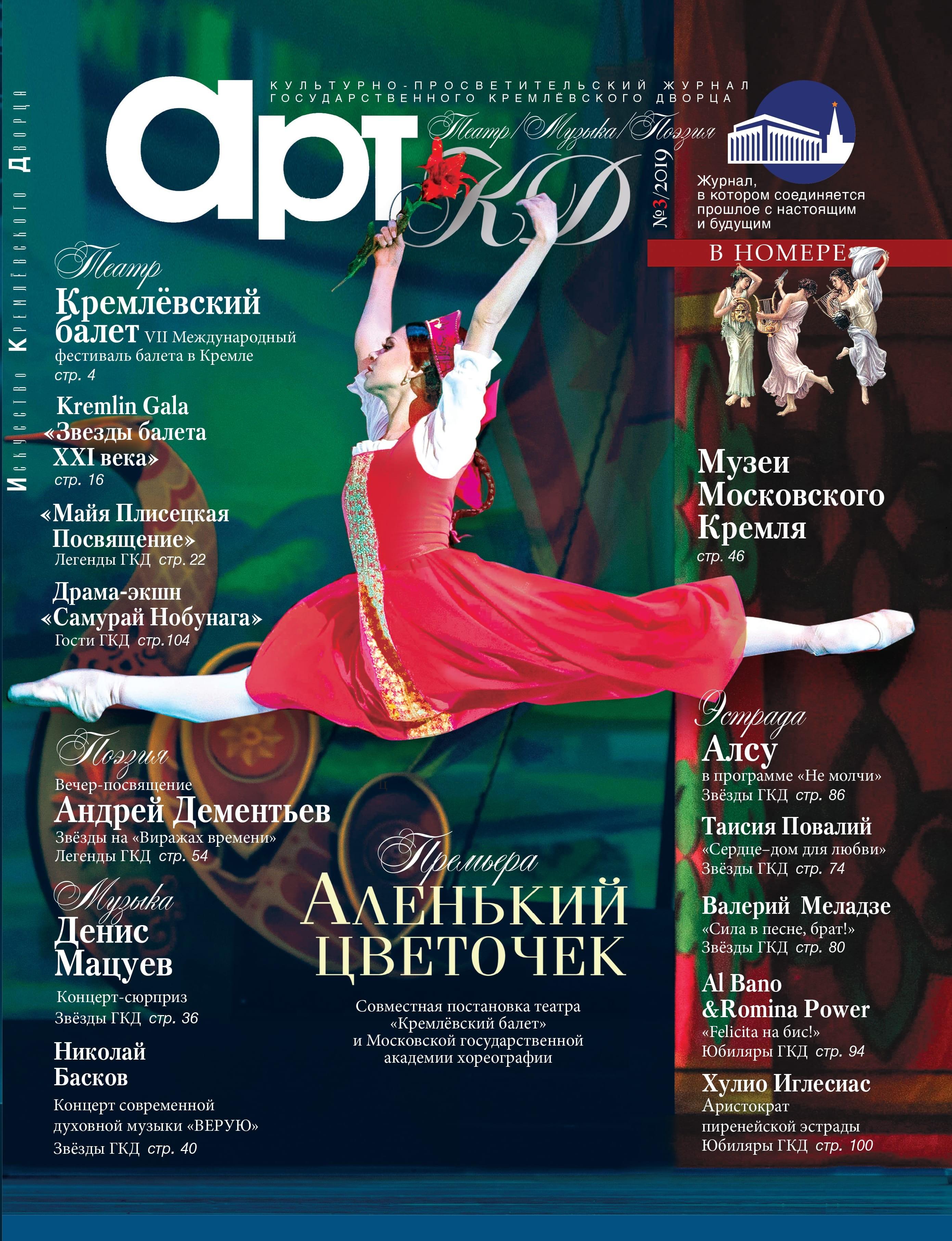 "Журнал ""АРТ КД"""