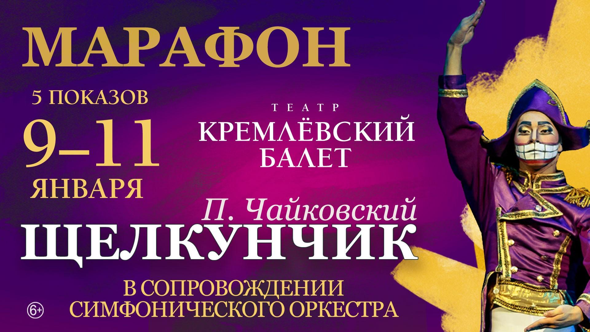 Марафон «Щелкунчика» в Кремле!