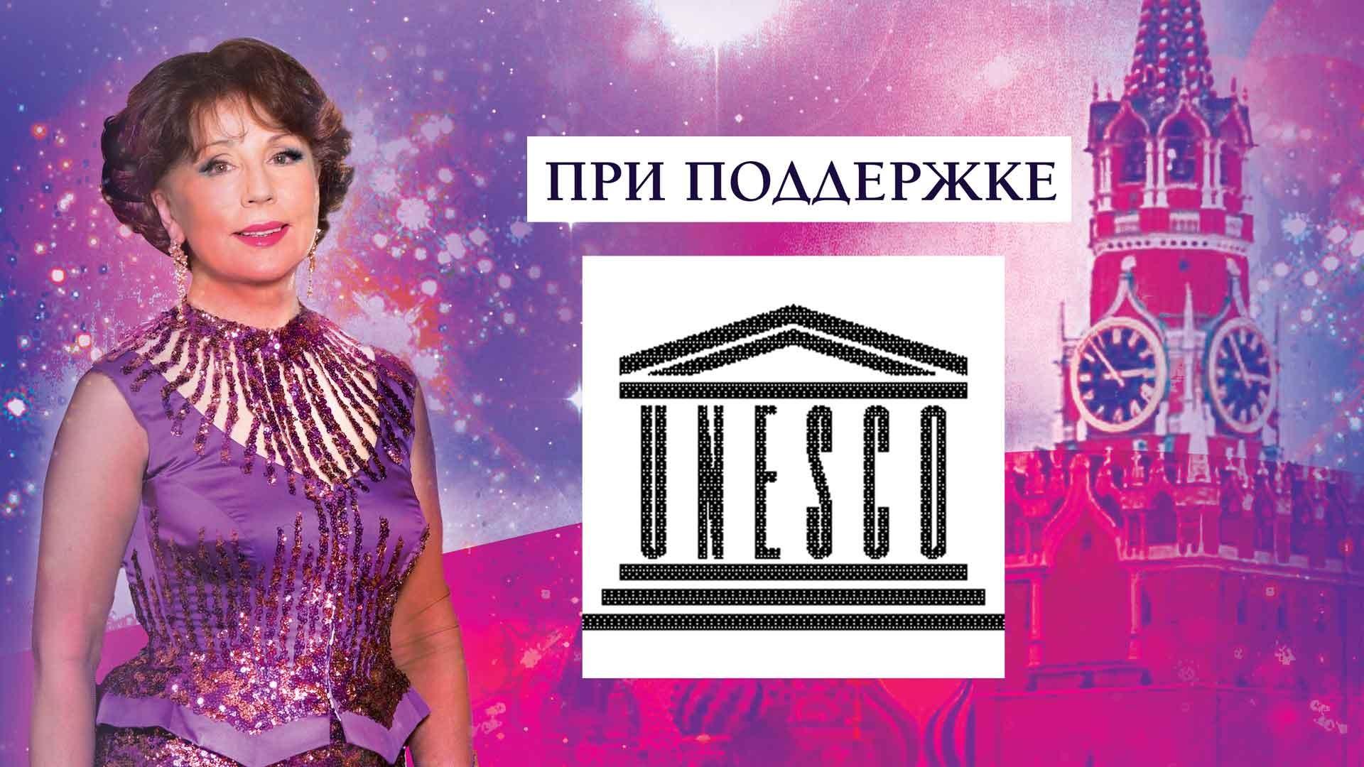 ЮНЕСКО поддержало  конкурс «Романсиада»