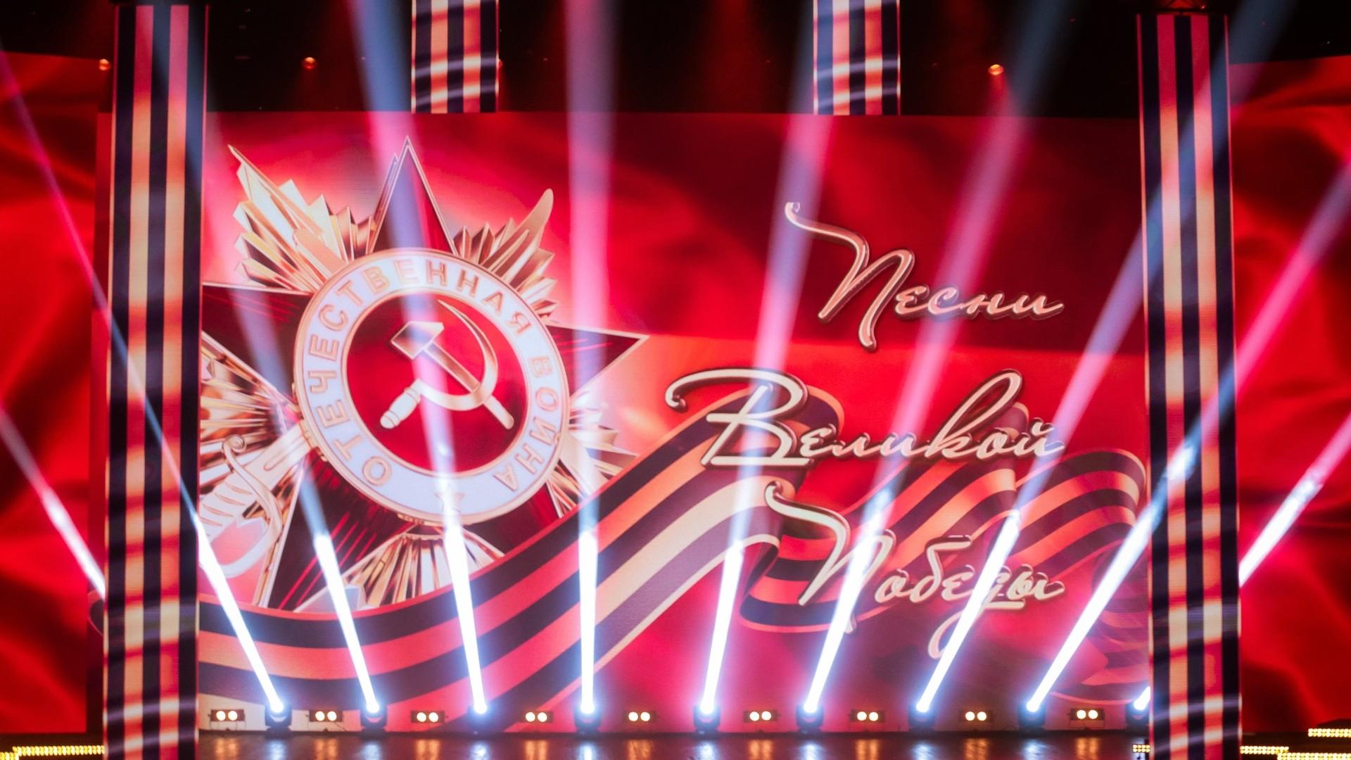 Телевизионный концерт ко Дню Победы
