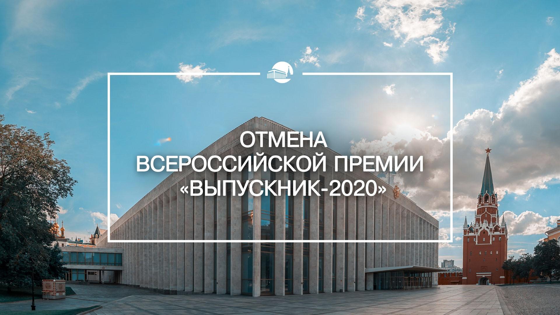 Отмена Всероссийской премии «Выпускник-2020»